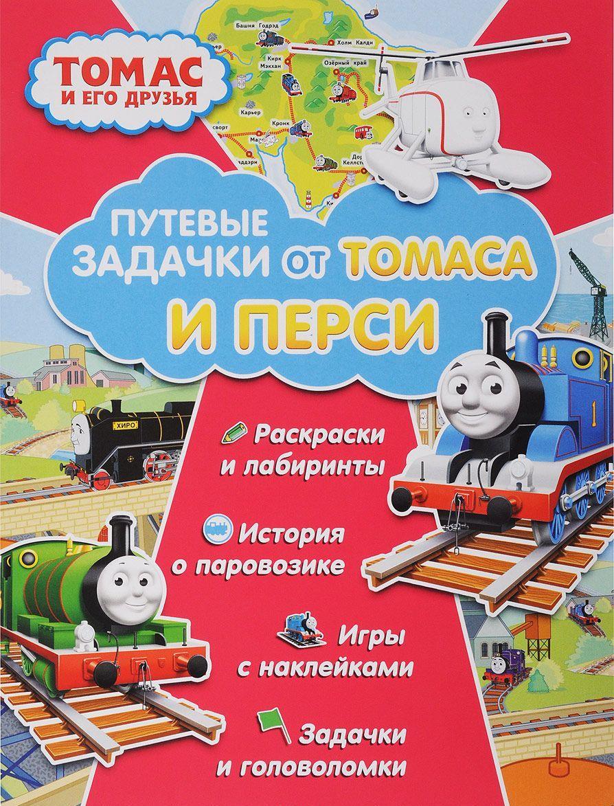 """Книга.Раскраска.Томас и его друзья """"Путевые задачки от ..."""