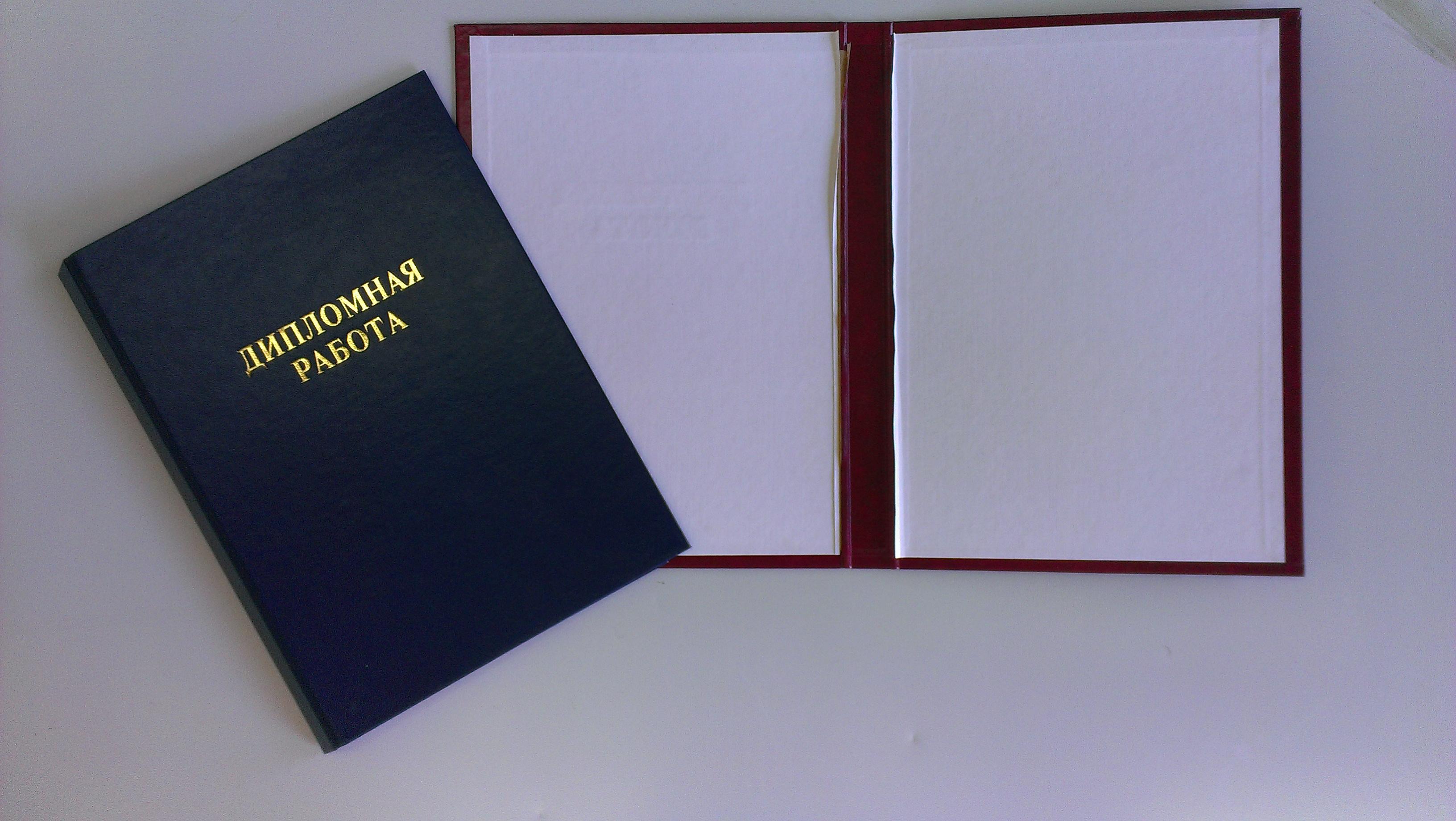 обложка Дипломная работа БЕЗ гребня Папка обложка Дипломная работа БЕЗ гребня